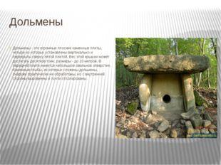 Дольмены Дольмены - это огромные плоские каменные плиты, четыре из которых ус