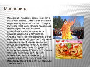 Масленица Масленица - праздник, сохранившийся с языческих времен. Отмечается