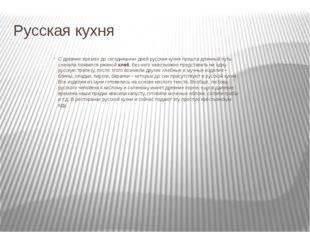 Русская кухня С древних времен до сегодняшних дней русская кухня прошла длинн