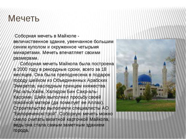 Мечеть Соборная мечеть в Майкопе - величиственное здание, увенчанное большим...