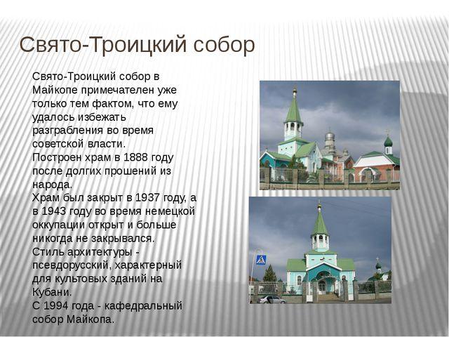 Свято-Троицкий собор Свято-Троицкий собор в Майкопе примечателен уже только т...