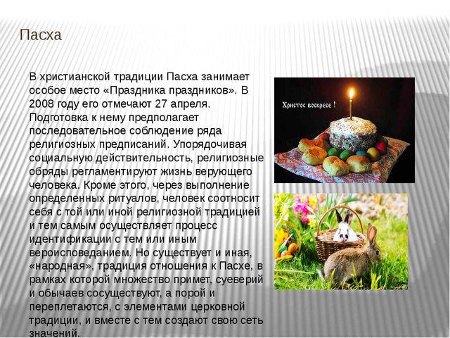 Пасха В христианской традиции Пасха занимает особое место «Праздника праздник...