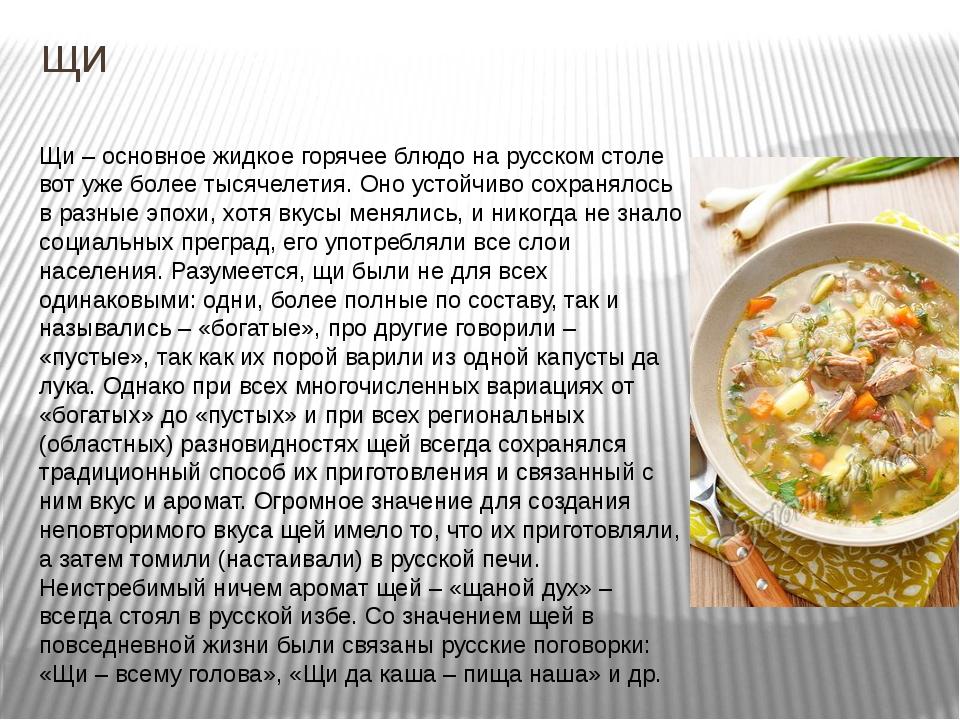 щи Щи – основное жидкое горячее блюдо на русском столе вот уже более тысячеле...