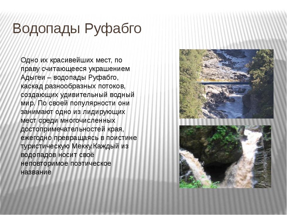 Водопады Руфабго Одно их красивейших мест, по праву считающееся украшением Ад...