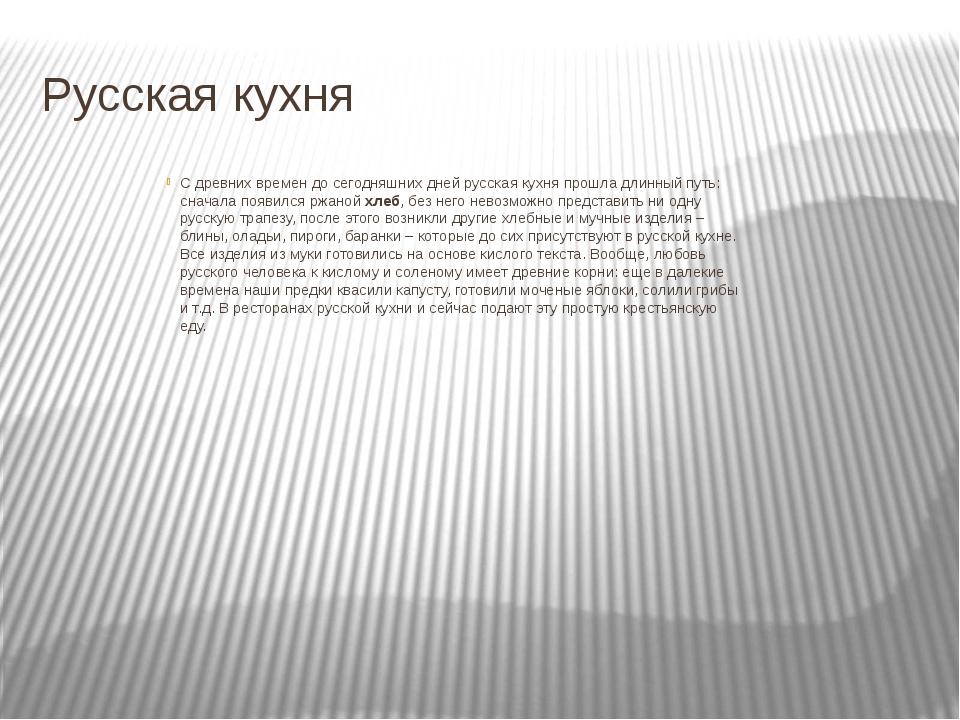 Русская кухня С древних времен до сегодняшних дней русская кухня прошла длинн...