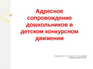 Воспитатель АНО «Прогимназия №14» I кв. категории Шакирова Гульсир