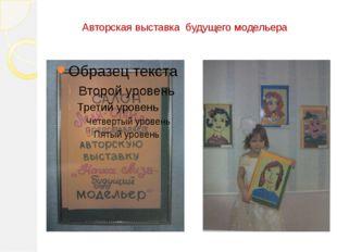 Авторская выставка будущего модельера