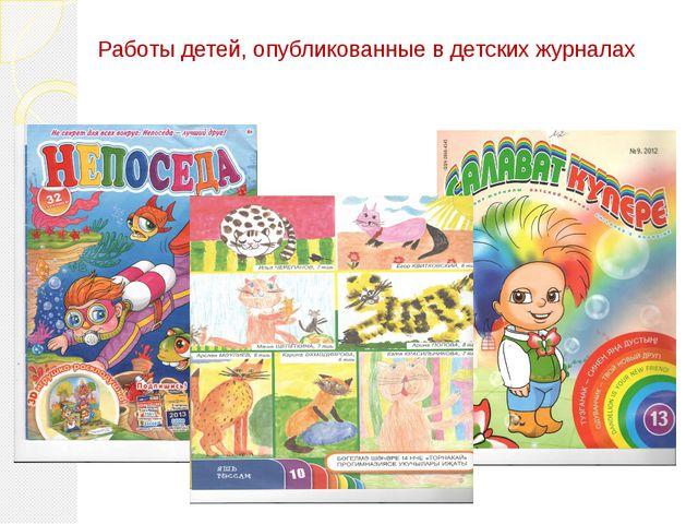 Работы детей, опубликованные в детских журналах