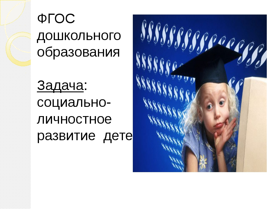 ФГОС дошкольного образования Задача: социально-личностное развитие детей