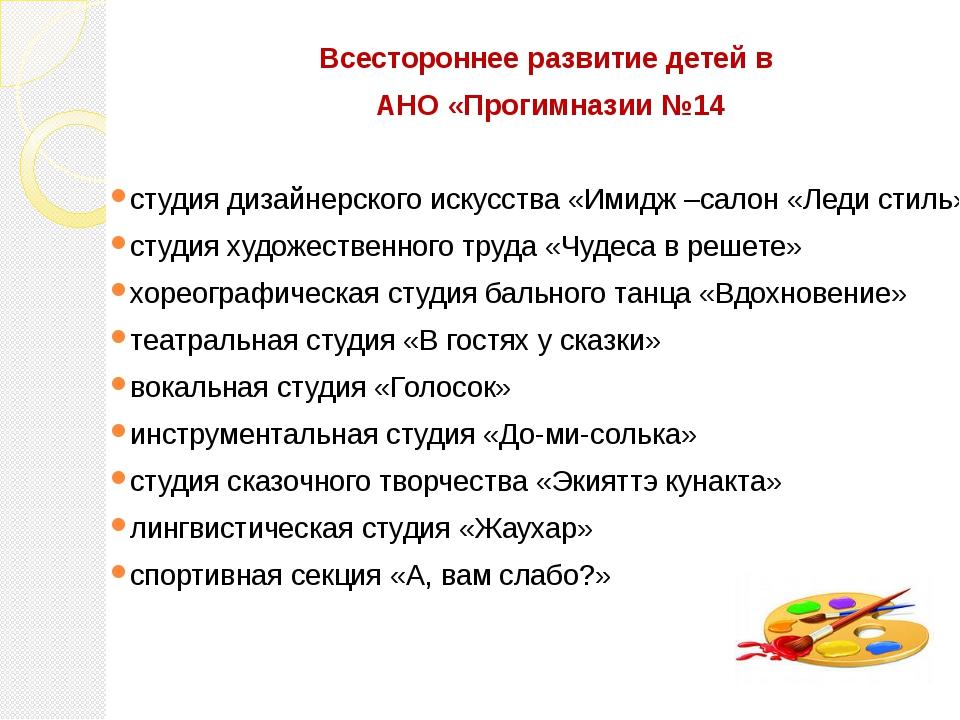 Всестороннее развитие детей в АНО «Прогимназии №14 студия дизайнерского искус...