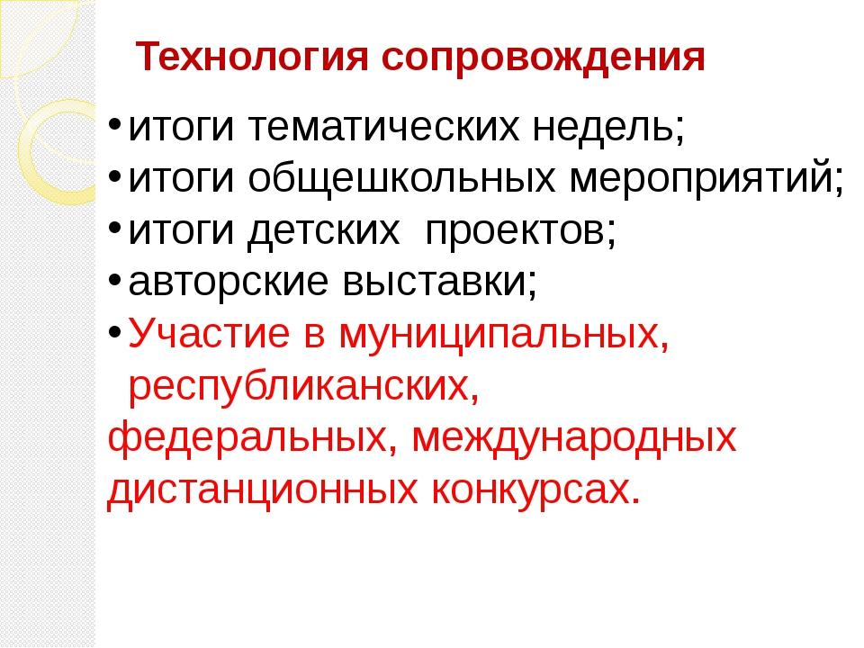 Технология сопровождения итоги тематических недель; итоги общешкольных меропр...