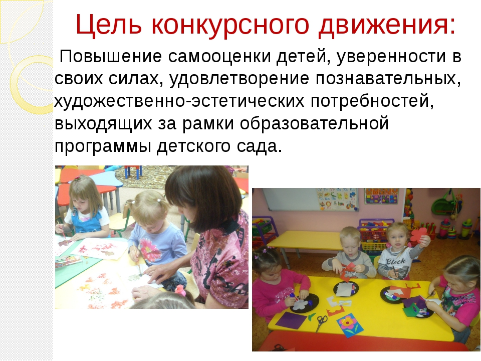 Цель конкурсного движения: Повышение самооценки детей, уверенности в своих си...