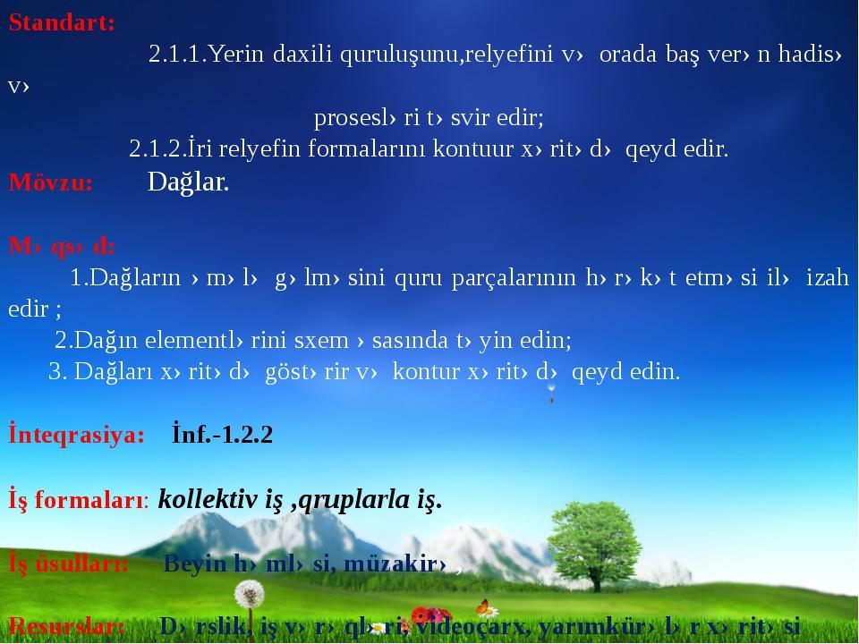 Standart: 2.1.1.Yerin daxili quruluşunu,relyefini və orada baş verən hadisə v...