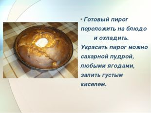 Готовый пирог переложить на блюдо и охладить. Украсить пирог можно сахарной