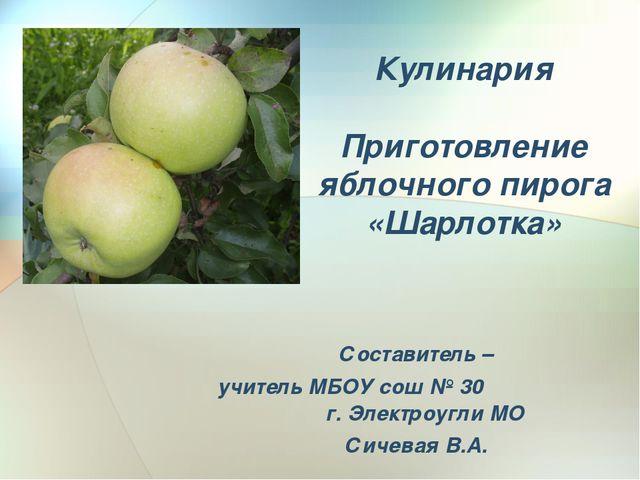 Кулинария Приготовление яблочного пирога «Шарлотка» Составитель – учитель МБО...