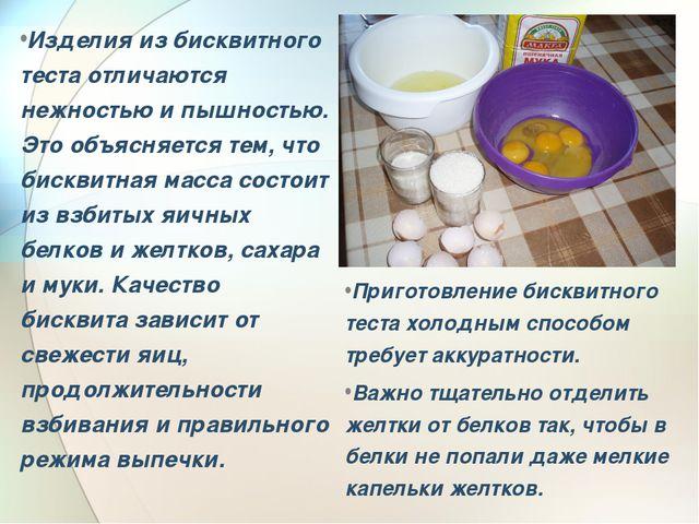 Изделия из бисквитного теста отличаются нежностью и пышностью. Это объясняетс...