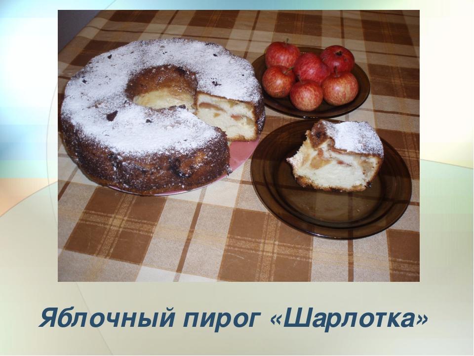 Яблочный пирог «Шарлотка»