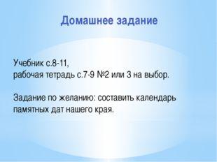 Учебник с.8-11, рабочая тетрадь с.7-9 №2 или 3 на выбор. Задание по желанию: