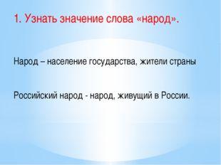 Народ – население государства, жители страны Российский народ - народ, живущи
