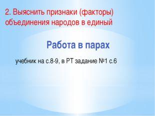 Работа в парах учебник на с.8-9, в РТ задание №1 с.6 2.Выяснить признаки (фа