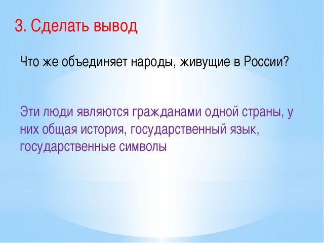 3.Сделать вывод Что же объединяет народы, живущие в России? Эти люди являютс...