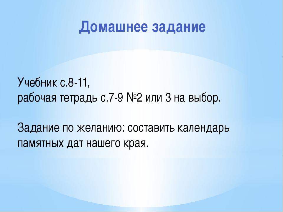Учебник с.8-11, рабочая тетрадь с.7-9 №2 или 3 на выбор. Задание по желанию:...