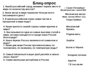 Блиц-опрос 1. Какой российский город занимает первое место в мире по количест