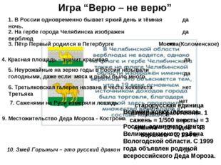 """Игра """"Верю – не верю"""" 1. В России одновременно бывает яркий день и тёмная ноч"""