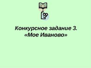 Конкурсное задание 3. «Мое Иваново»
