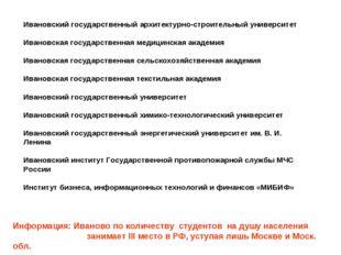 Ивановский государственный архитектурно-строительный университет Ивановская г