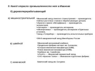 Ивановский завод тяжелого станкостроения — производитель тяжёлых расточных ст