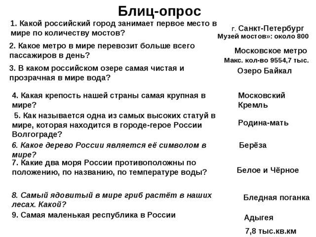 Блиц-опрос 1. Какой российский город занимает первое место в мире по количест...
