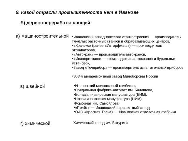 Ивановский завод тяжелого станкостроения — производитель тяжёлых расточных ст...