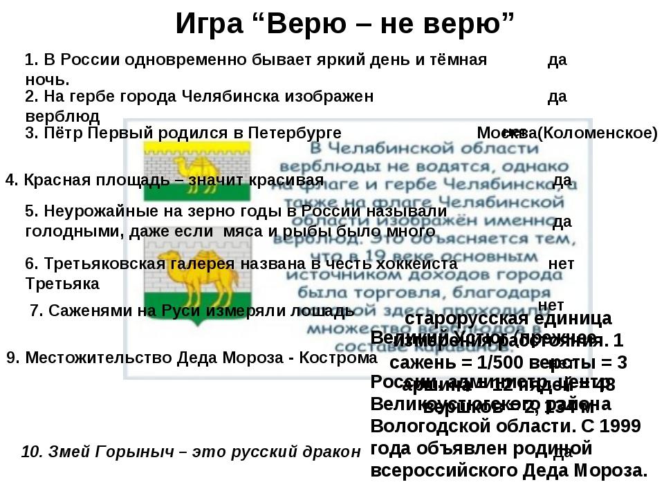 """Игра """"Верю – не верю"""" 1. В России одновременно бывает яркий день и тёмная ноч..."""