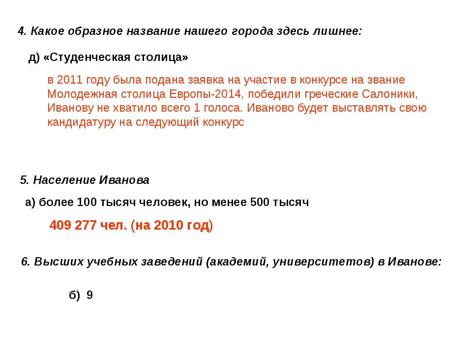 4. Какое образное название нашего города здесь лишнее: 5. Население Иванова 6...