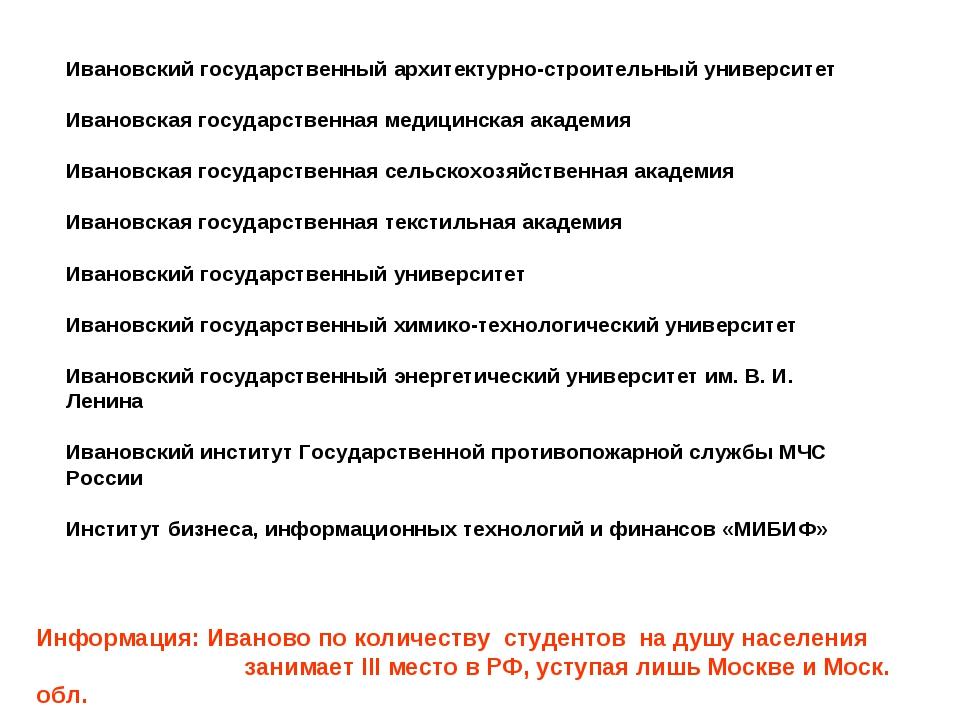 Ивановский государственный архитектурно-строительный университет Ивановская г...
