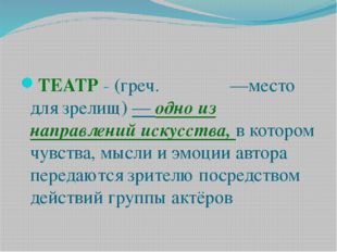ТЕАТР - (греч. θέατρον —место для зрелищ) — одно из направлений искусства, в