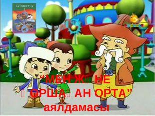 """""""МЕН ЖӘНЕ ҚОРШАҒАН ОРТА"""" аялдамасы"""