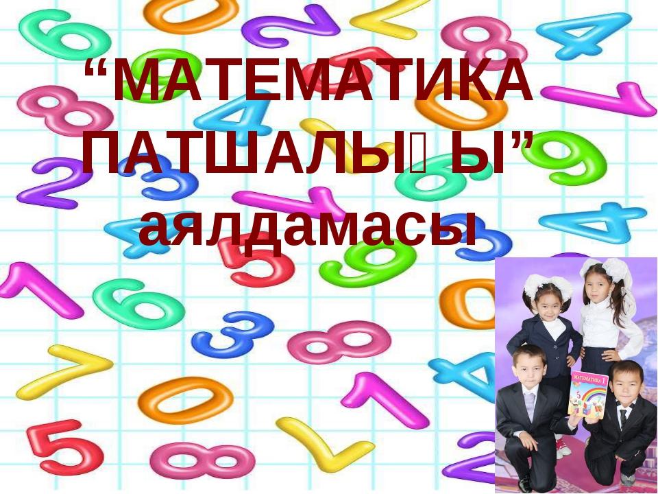 """""""МАТЕМАТИКА ПАТШАЛЫҒЫ"""" аялдамасы"""