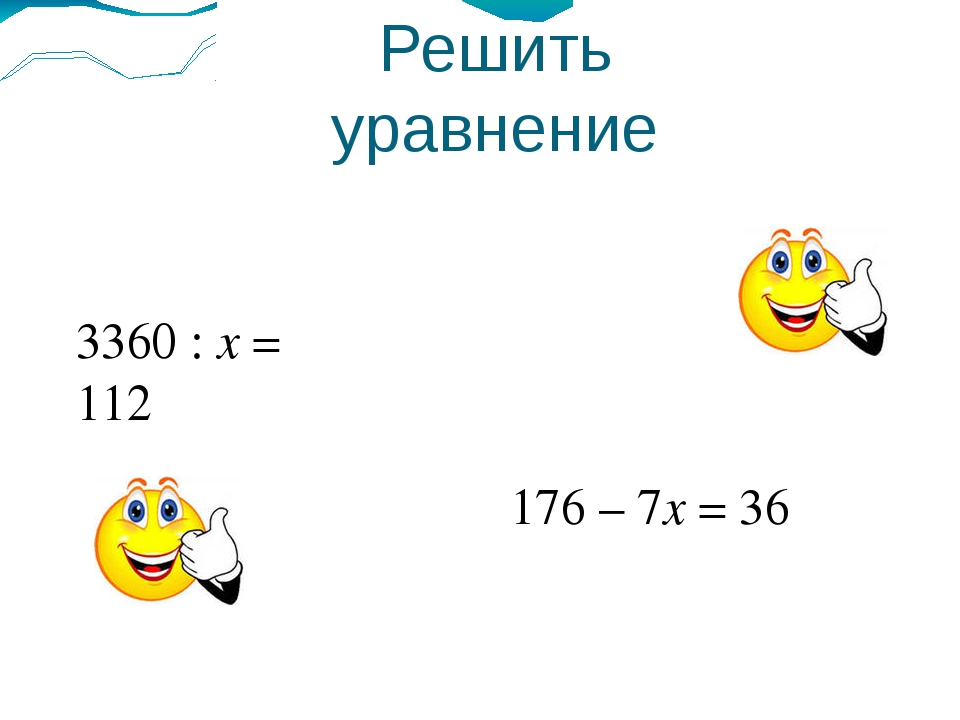 Решить уравнение 3360 : х = 112 176 – 7х = 36