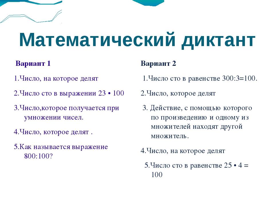 Математический диктант Вариант 1 1.Число, на которое делят 2.Число сто в выра...