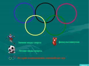 Зимние виды спорта. Летние виды спорта. История возникновения олимпийских игр