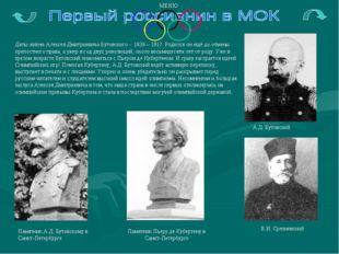Даты жизни Алексея Дмитриевича Бутовского - 1838 – 1917. Родился он ещё до о