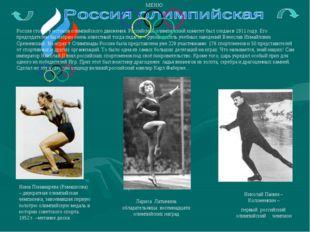 Россия стояла у истоков олимпийского движения. Российский олимпийский комитет