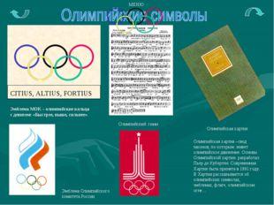 CITIUS, ALTIUS, FORTIUS Эмблема МОК – олимпийские кольца с девизом: «Быстрее,