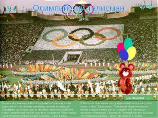 Впервые на олимпиаде в Мехико – появился талисман, чтобы приносить счастье лю