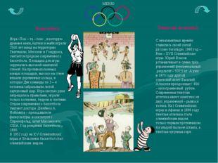 Баскетбол. Игра «Пок – та – пок» , в которую древние инки,Ацтеки и майя игра
