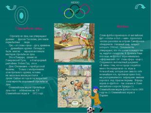 Стрельба из лука Стрельбу из лука, как утверждают древние фрески Тассилии, у