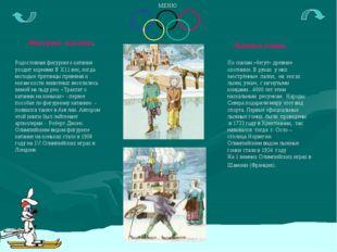 Фигурное катание. Родословная фигурного катания уходит корнями В Х11 век, ког