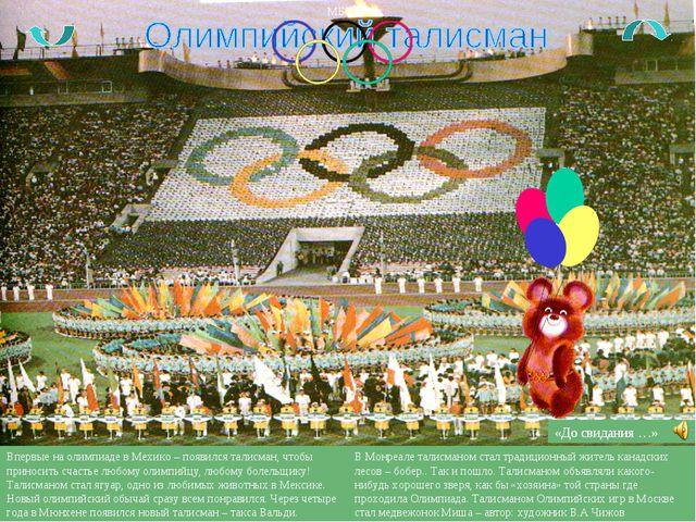 Впервые на олимпиаде в Мехико – появился талисман, чтобы приносить счастье лю...